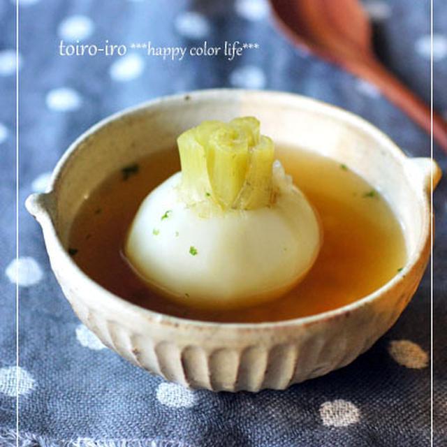 小カブの丸ごと和風コンソメスープ