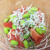 トマトと枝豆とシラスのサラダ