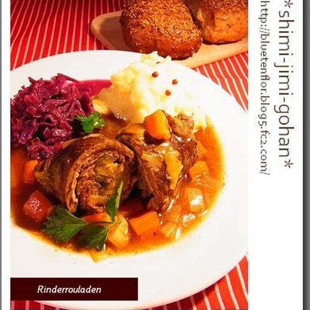 ドイツ風 牛肉ロールの煮込み - リンダールラーデン (Rinderrouladen)
