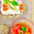 トマト素麺🍅金魚付き