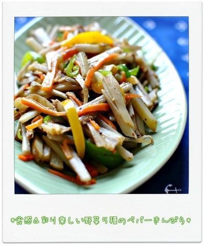☆食感&彩り楽しい野菜5種のペパーきんぴら / 21日の朝ごはん☆