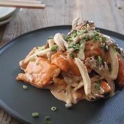 【秋鮭ときのこの和風オーロラあえ】他、旬のレシピ6品