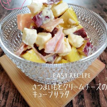 モテレシピ♡デリ風♪さつまいもとクリームチーズのキューブサラダ