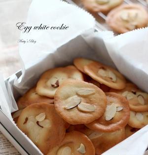 簡単!サクサク卵白クッキー