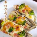 カキグラタン☆ホワイトソースをかけて焼くだけ♪殻の開け方☆北海道のカキ by P子さん