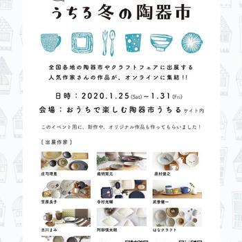 作家さんの器をお家にいながら楽々お買い物♪「うちる 冬のWEB陶器市」が本日から始まります♪