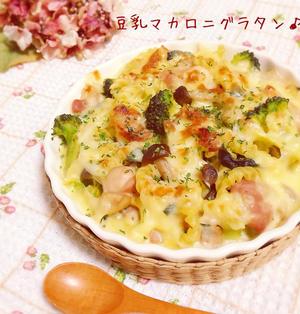 お鍋1つで簡単☆豆乳マカロニグラタン♪