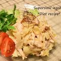 たけのこで中華風「たけのこと柔らか鶏の花椒塩和え」ピリッとスパイシーなおつまみレシピ。