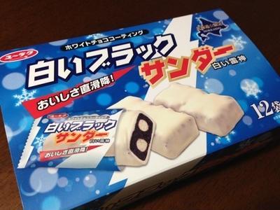 【北海道土産】白いブラックサンダー♪