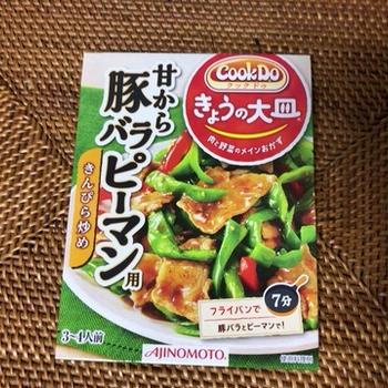 甘から豚バラピーマン(CookDo)