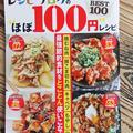 掲載『レシピブログのほぼ100円レシピ』