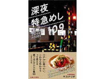 料理本「深夜特急めし109」を抽選で5名様にプレゼント