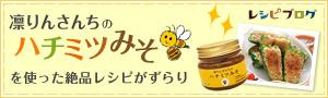 ハチミツみその料理レシピ