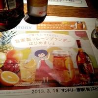 フルブラ体験イベント in ヴァン ブリュレ   ~サントリー~