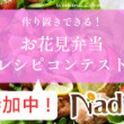 nadiaで作りおき出来るお花見弁当レシピコンテストやってるよ〜