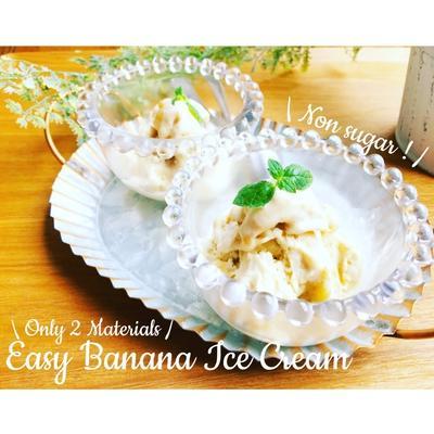【簡単✳︎バナナ消費】材料2つのミルキーバナナアイスクリーム