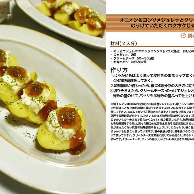 オニオン&コンソメジュレ☆とクリームチーズをのっけていただくホクホクじゃがいも 電子レンジ調理料理 -Recipe No.1326-