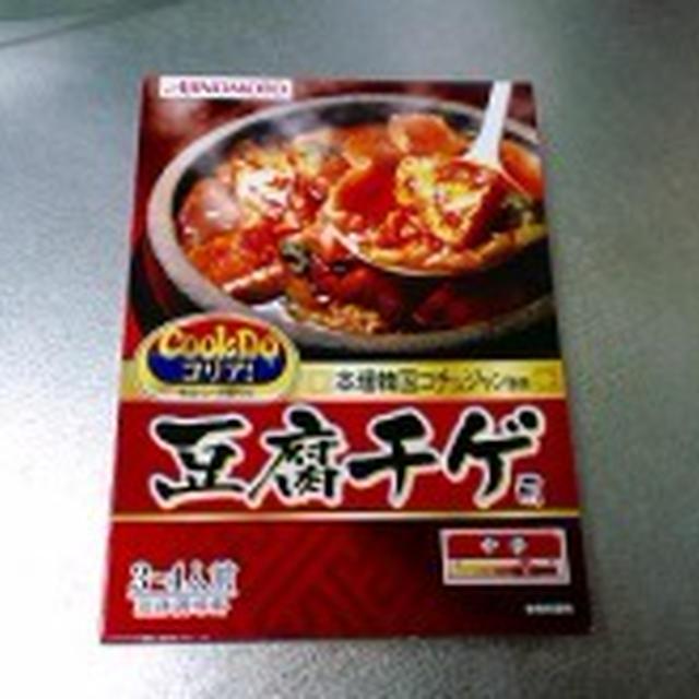 【ロップタック:減圧鍋】水菜たっぷりチゲ鍋