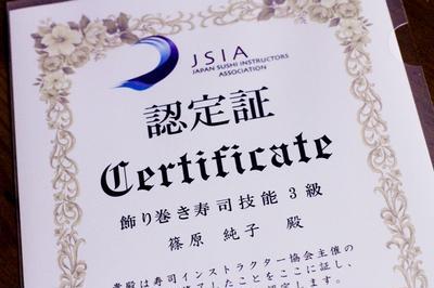 行って来ました!飾り巻き寿司技能3級認定講座in東京すしアカデミー。