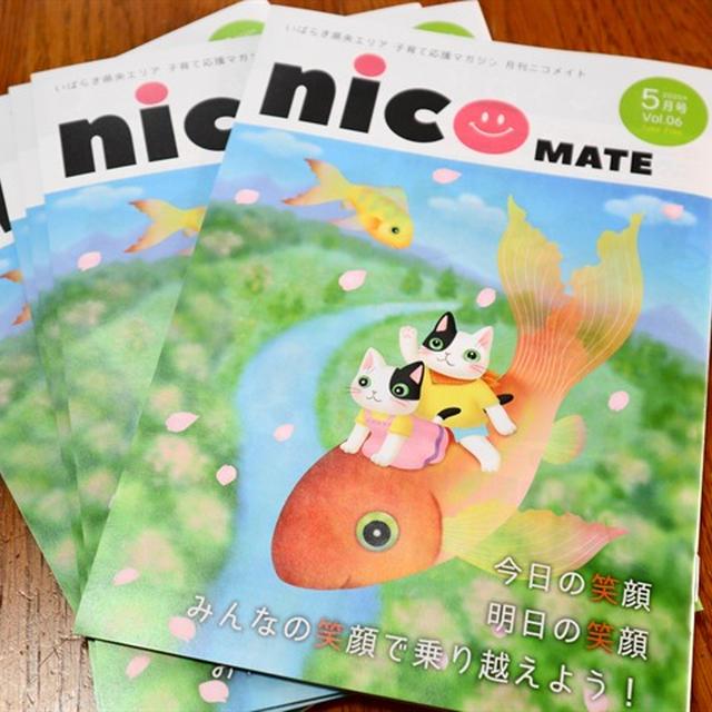 nico MATE(ニコメイト)5月号掲載「ホットケーキミックスで作る簡単マフィン」