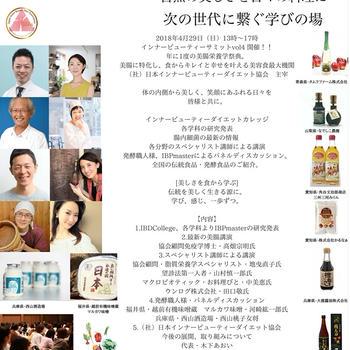 【新潟の発酵調味料】インナービューティーサミット vol.4