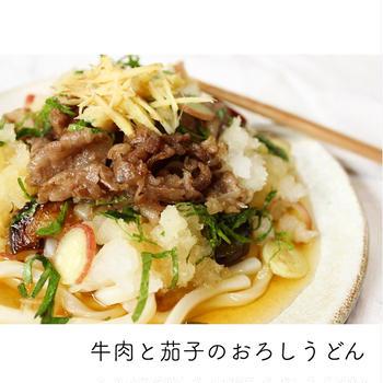 【簡単レシピ】牛肉と茄子のおろしうどん