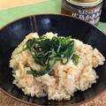 【レシピ】生姜とツナのやみつき炊き込みご飯 オリーブオイル風味