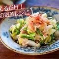 《レシピ動画》白菜とツナのマヨポン和え【#副菜#簡単レシピ#時短#節約】