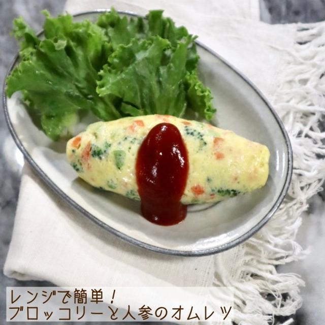 レンジで簡単!ブロッコリーと人参のオムレツ♡【#簡単レシピ#朝食】