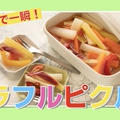 【レシピ公開】一瞬でできる!?カラフルピクルス