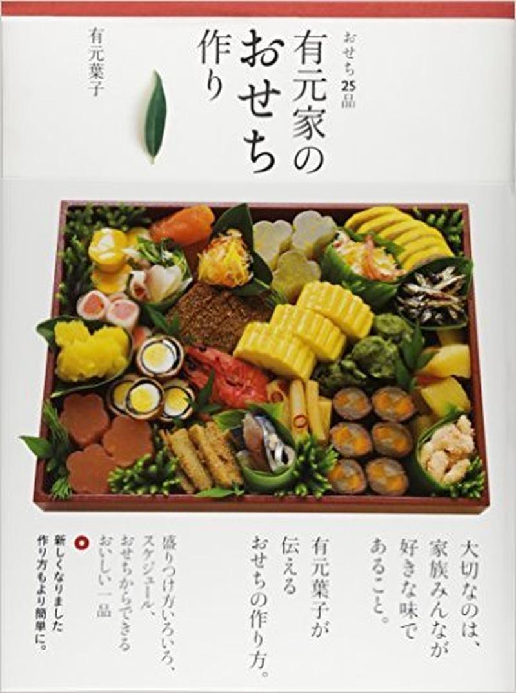 料理家の有元葉子さんのレシピ本。おせち作りのスケジュールから盛り付け方、おせちからできる一品料理まで...