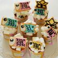* 子供の日 ♡ マシュマロフラフで鯉のぼりカップケーキ♪ by Aliceさん