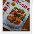中高生のお弁当本~参考に頑張ります♪ by naoさん