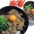 牛丼の冷凍卵黄のせ!元気が出る美味しい丼ぶりの基本レシピ/やる気★★★