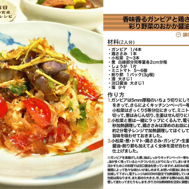 香味香るガンビアと鶏ささみと彩り野菜のおかか醤油和え -Recipe No.996-