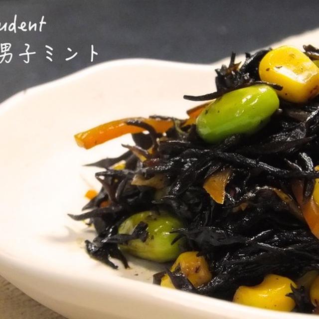男子大学生のオトコ飯 「いろどりひじき煮作ってみた」