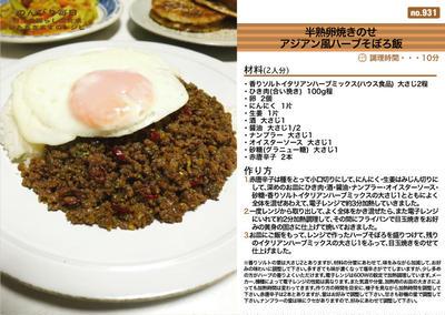 半熟目玉焼きのせアジアン風ハーブそぼろ飯 -Recipe No.931-