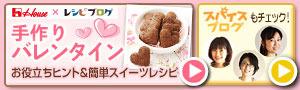 バレンタインの料理レシピ