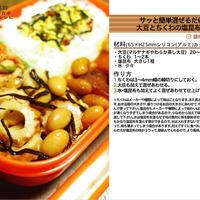 サッと簡単混ぜるだけ!大豆とちくわの塩昆布和え お弁当のおかず料理 -Recipe No.1142-