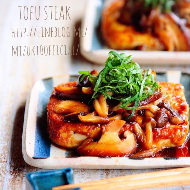 ♡豆腐がごちそう♡きのこのバター醤油豆腐ステーキ♡【#簡単#時短#節約】