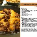 里芋とがんもどきと牛肉の黒糖煮 煮物料理 -Recipe No.1130-