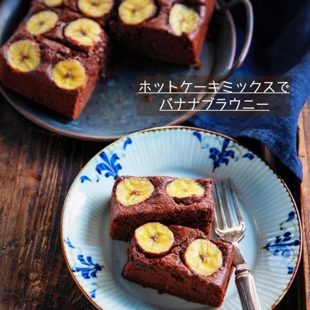 ♡ホットケーキミックスで♡バナナブラウニー♡【#簡単レシピ#お菓子#チョコ】