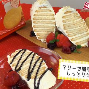 【動画レシピ】これでケーキが作れるなんて!材料たった4つ♪「マリーで簡単しっとりケーキ」
