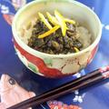 ■簡単5分!!の季節料理【今が旬!!蕗の薹の甘辛みそ】あったかご飯に最高!!ですね^^