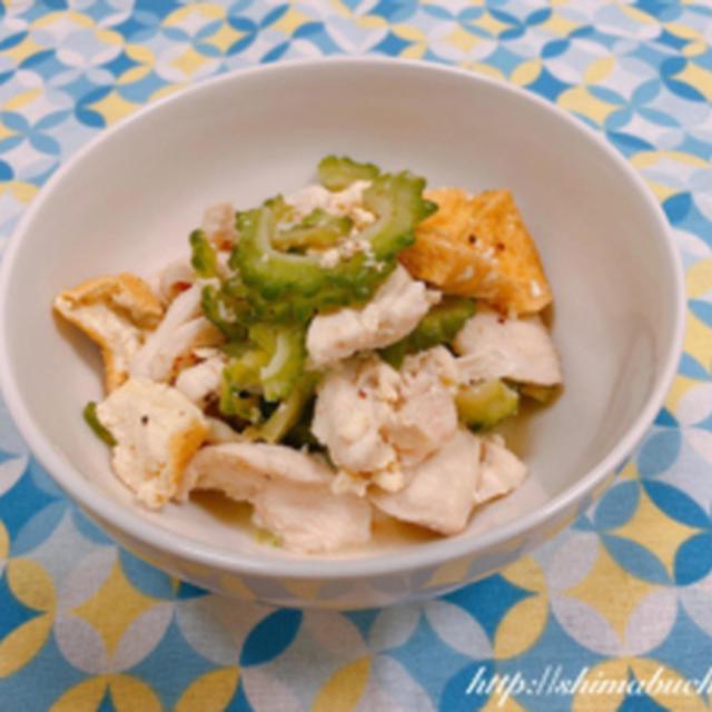 タカラ本みりん「国産米100%」〈米麹で甘みまろやか〉を使って、ゴーヤと鶏胸肉の塩麹炒め