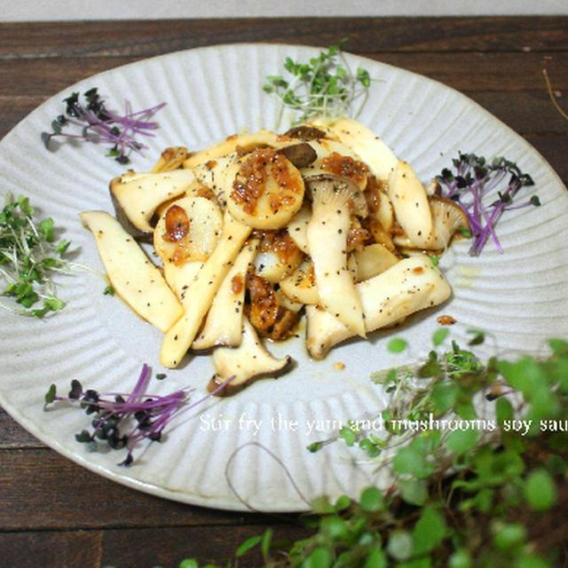 長芋とエリンギの醤油麹ペッパー炒め