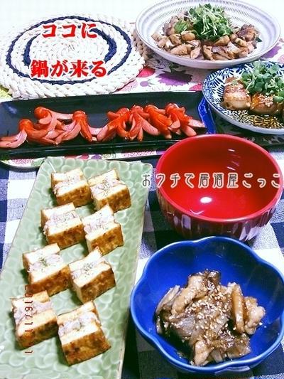 酔いどれDAY☆初めて作った宇宙人&とろっとろ白菜のカマンベール鍋