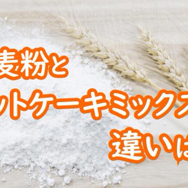 ホットケーキミックスと小麦粉の違いは?小麦粉で作るとどれくらいお得になる?