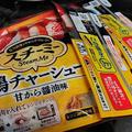 【モラタメ・タメ】圧力スチームパウチで作る味の素「スチーミー」<鶏チャーシュー用>