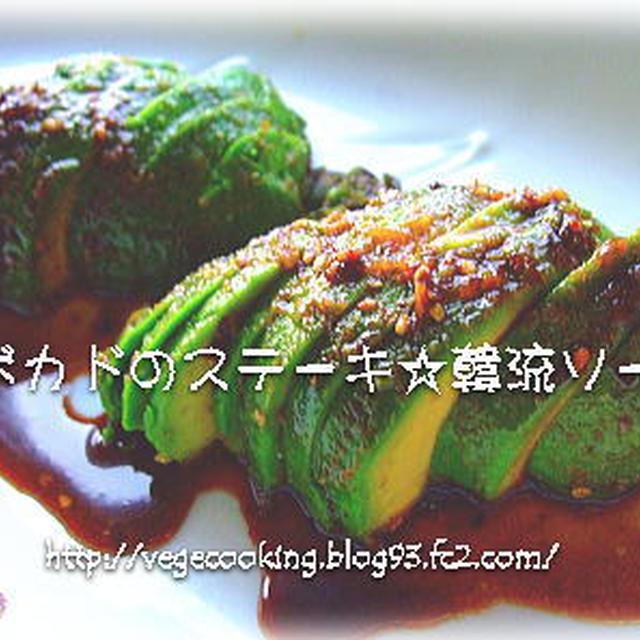 アボカドのステーキ☆韓流風ソース